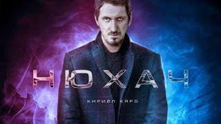 Нюхач 2  сезон 2015 - русский трейлер (2015) Сериал детектив