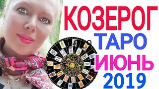 КОЗЕРОГ ТАРО ПРОГНОЗ на ИЮНЬ 2019 от Olga Stella
