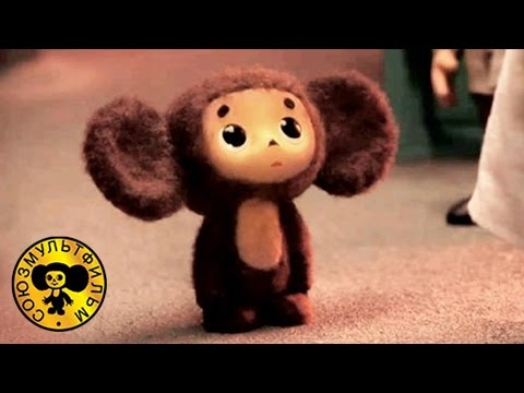 Чебурашка | (День рождения и пионеры) Мультфильм для малышей