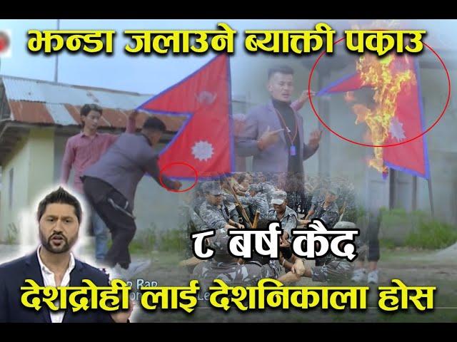 न प ल झन ड जल उन द शद र ह पक र उ Nepali Jhanda Jalaune Deshdrohi Pakrau Jhanda Jalayeko Video Golectures Online Lectures