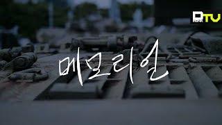 [4K] 메모리얼(Memorial)