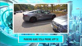 Tesla Smart Summon | 9XM Newsic | Bade Chote
