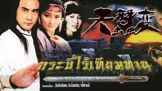 """天蠶變 (เพลง """"กระบี่ไร้เทียมทาน"""" ต้นฉบับภาษาจีน) - ไมเคิล กวัน - เนื้อร้องจีนและไทย"""
