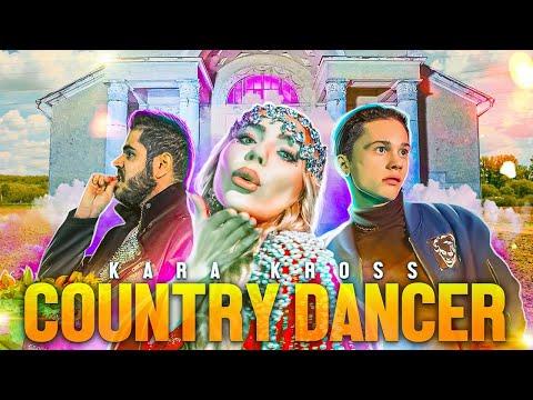 KARA KROSS - COUNTRY DANCER (Премьера клипа 2020) [Карина Кросс, Даня Милохин, Роман Каграманов]