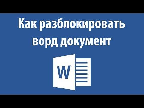 Как разблокировать ворд документ