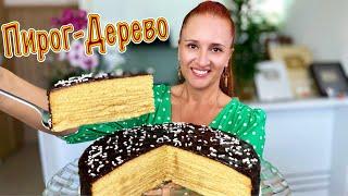 Торт ПИРОГ ДЕРЕВО вкусно и красиво немецкая Новогодняя выпечка Люда Изи Кук пироги Baumkuchen recipe