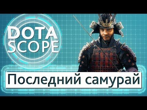 видео: dotascope 4.0: Последний самурай