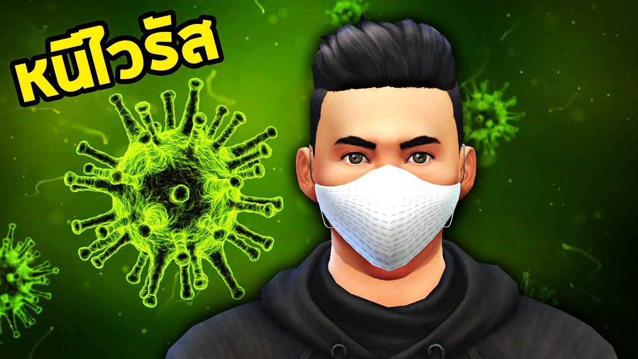 เอาตัวรอดจากไวรัสโคโรนา (โรคระบาดหนัก)