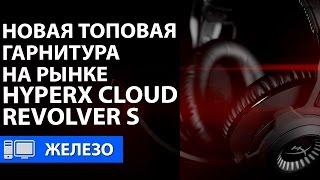 Новая ТОПовая гарнитура на рынке. HyperX Cloud Revolver S