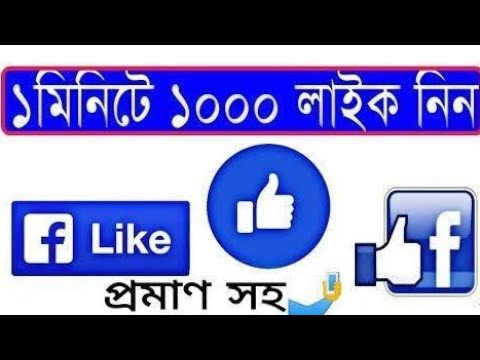 How To Use Facebook Auto Liker Apps