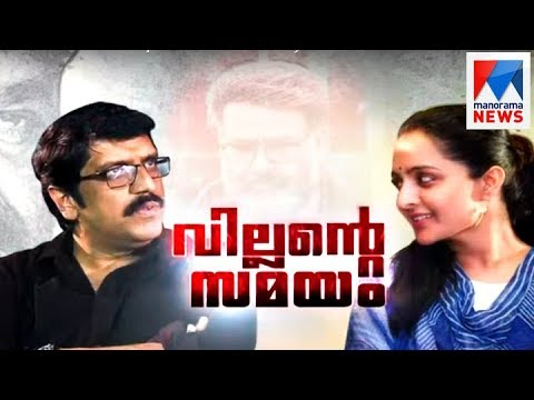 Interview with B Unnikrishnan and ManjuWarrier - Villante Samayam