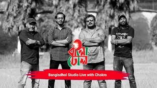 Chokro Band - চক্র ব্যান্ড I Bangladhol Studio Live I Full Program