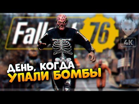Видео: Fallout 76: День, когда упали бомбы прохождение на русском и обзор 🅥 Фоллаут 76 [4K]