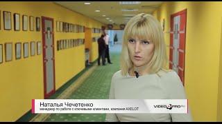 Видеоотзыв №3  www.video4pro.ru   Компания Axelot