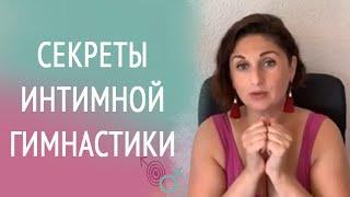 СЕКРЕТЫ ИНТИМНОЙ ГИМНАСТИКИ Юлия Етткандт