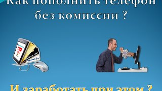 Как пополнить мобильный без комисий и при этом заработать Актуально для Украины(, 2014-08-09T14:21:08.000Z)