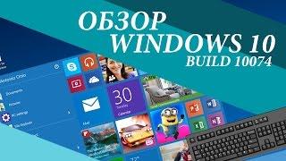 Windows 10  Обзор и личное мнение review