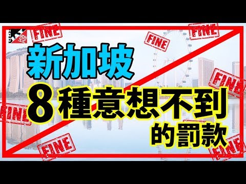 新加坡8種意想不到的罰款 8 types of unexpected fines in Singapore