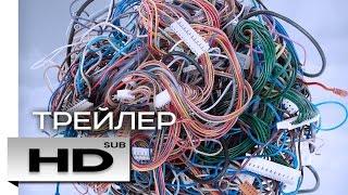 О, Интернет! Грезы цифрового мира  - Трейлер с русскими субтитрами (2016) Документальный