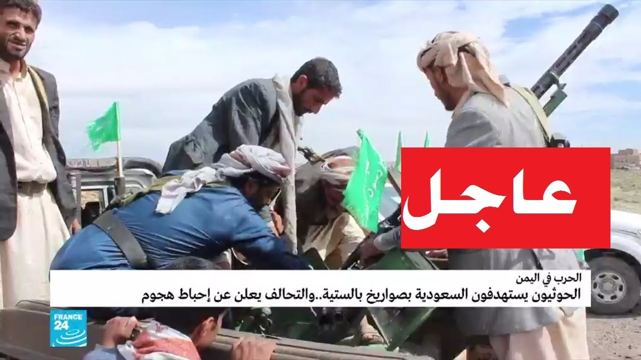 عاجل - اليمن: الحوثيون يقصفون شركة أرامكو ومطار نجران في السعودية  - نشر قبل 3 ساعة