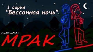 """М.Р.А.К (1 Сезон 1 эпизод) """"Бессонная ночь"""""""