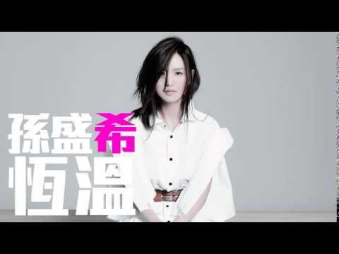 [JOY RICH] [新歌] 孫盛希 - 恆溫(台劇巷弄裡的那家書店插曲)(完整發行版)