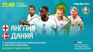 Англия Дания Второй полуфинал на Евро 2020 Смотрим и обсуждаем в студии Telesport