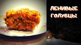 ОЧЕНЬ вкусные ленивые ГОЛУБЦЫ в МУЛЬТИВАРКЕ