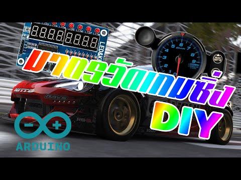 DIY : มาตรวัดเกมซิ่งด้วย arduino [คันทรีโชว์ #56]