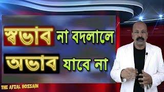 স্বভাব না বদলালে অভাব যাবে না - Life Changing Motivational Video in Bangla by Afzal Hossain