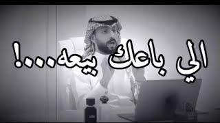 محمد آل سعيد / اللي باعك بيعه واللي يحبك بيتعب عشانك / حالات واتس اب شعر حب
