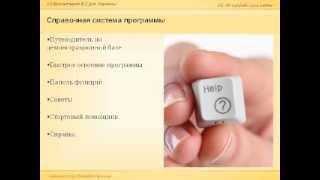 Интерфейс программы «1С:Бухгалтерия для Украины 8.2». Модуль 2(, 2013-06-17T16:37:09.000Z)