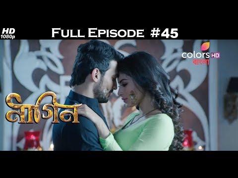 Naagin (Bengali) - 7th December 2016 - নাগিন - Full Episode