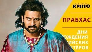 Прабхас — Индийские актёры