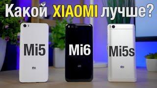 Какой Xiaomi выбрать? Mi6, Mi5 или Mi5s? Обзор и сравнение этих смартфонов