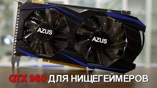 GeForce GTX 960 4gb с AliExpress за 3000руб. Годнота?