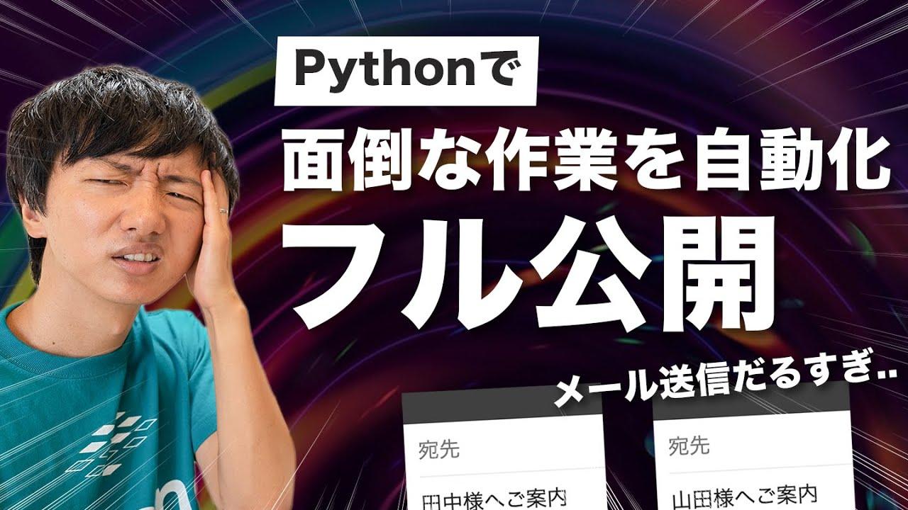 【Python作業工程フル公開】めんどくさい作業を自動化する過程を全部お見せします