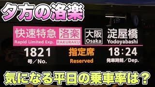 京阪電車3000系プレミアムカーで大阪方面快速特急 洛楽 に乗ってきた! - Keihan Railway Rapid Limited Express RAKURAKU -