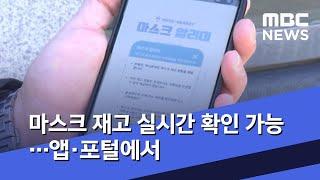 마스크 재고 실시간 확인 가능…앱·포털에서 (2020.…