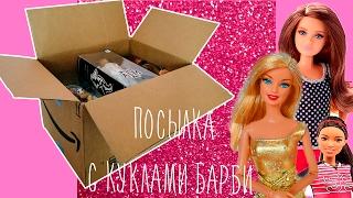 Посылка с куклами Барби из Америки  / Обзор и распаковка