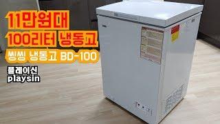 11만원대 100리터 냉동고 BD-100 개봉기 사용기…