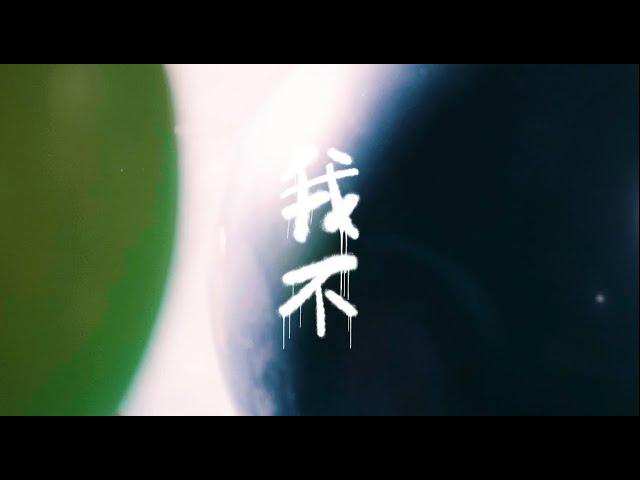 Bu$Y & Ye!!ow , Paper Jim - 【我不 I don't】(Official Music Video)