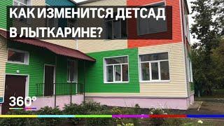 """В Лыткарине завершается капремонт детского садика """"Веснянка"""""""