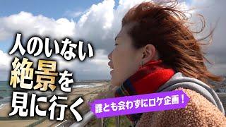 この動画は新潟県に緊急事態宣言が発令される前に撮影されたものです。 いよいよ撮り溜めてた素材が底をついたので、お店や人混みに行かず...