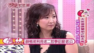 【今夜不流淚】第25集 大老婆俱樂部之馭夫術