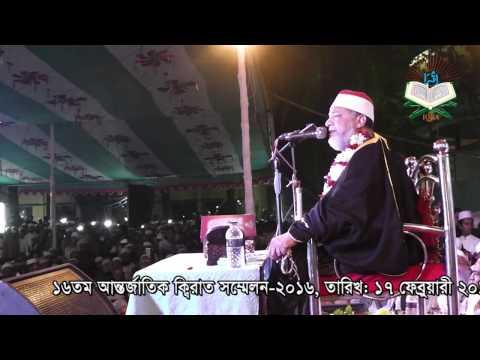 Sheikh Muhammed Al murigi in 16th International Quran Recitation Conference,Khulna,Bangladesh-2016