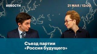 Съезд партии «Россия будущего»