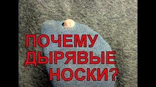 Почему дырявые носки и как их правильно носить.