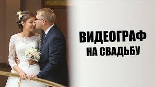 СВАДЬБА 2018 / ВИДЕО СО СВАДЬБЫ / ОПЕРАТОР СПБ