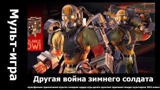 Другая война зимнего солдата.. мультфильмы 2015 2016 года смотреть онлайн бесплатно.